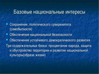 Базовые национальные интересы Сохранение, политического суверенитета (самобыт...