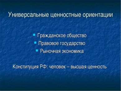 Универсальные ценностные ориентации Гражданское общество Правовое государство...