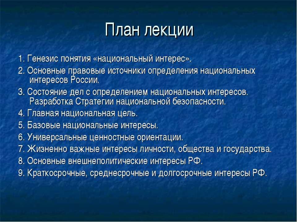 План лекции 1. Генезис понятия «национальный интерес». 2. Основные правовые и...