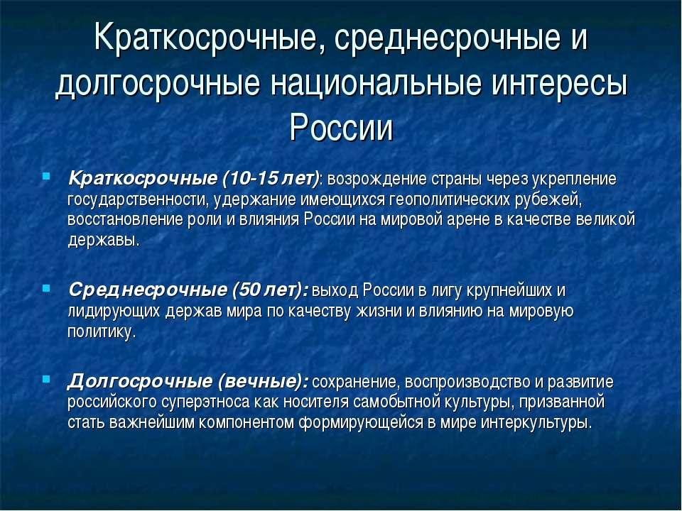 Краткосрочные, среднесрочные и долгосрочные национальные интересы России Крат...