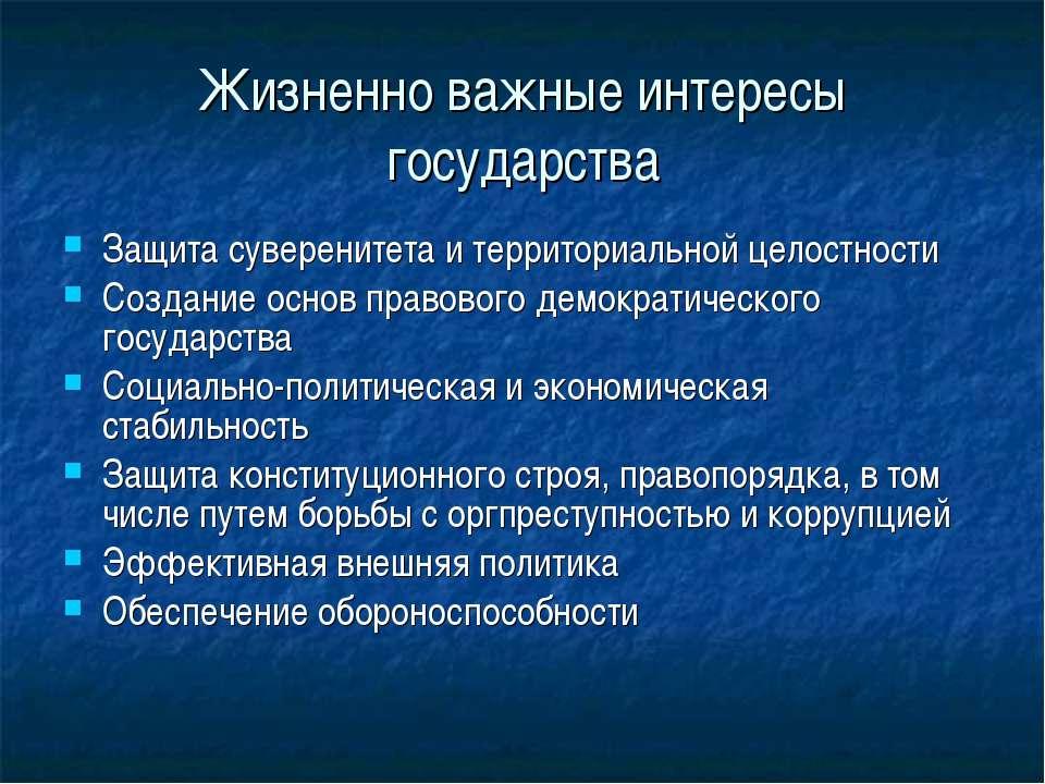 Жизненно важные интересы государства Защита суверенитета и территориальной це...