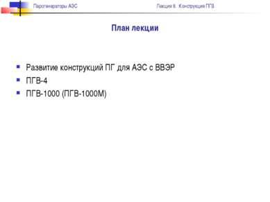 План лекции Развитие конструкций ПГ для АЭС с ВВЭР ПГВ-4 ПГВ-1000 (ПГВ-1000М)...
