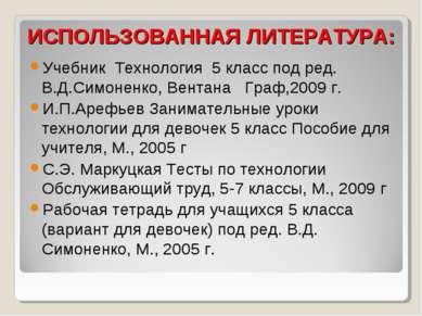 ИСПОЛЬЗОВАННАЯ ЛИТЕРАТУРА: Учебник Технология 5 класс под ред. В.Д.Симоненко,...