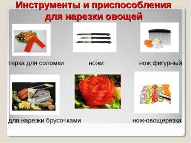 Инструменты и приспособления для нарезки овощей терка для соломки ножи нож фи...