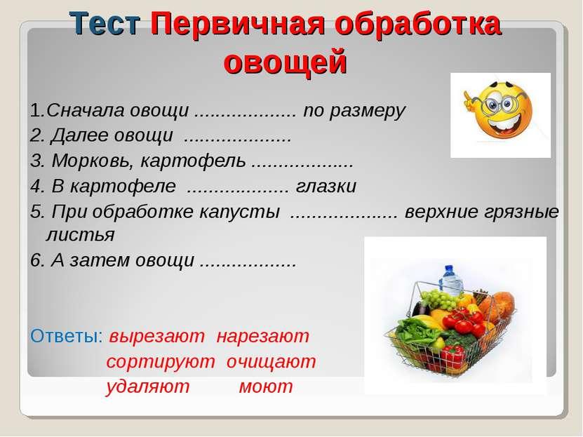 Тест Первичная обработка овощей 1.Сначала овощи ................... по размер...
