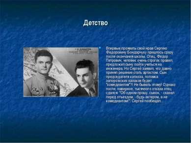 Детство Впервые проявить свой нрав Сергею Федоровичу Бондарчуку пришлось сраз...