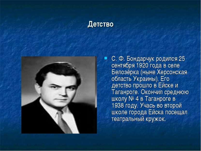 Детство С. Ф. Бондарчук родился 25 сентября 1920 года в селе Белозёрка (ныне ...