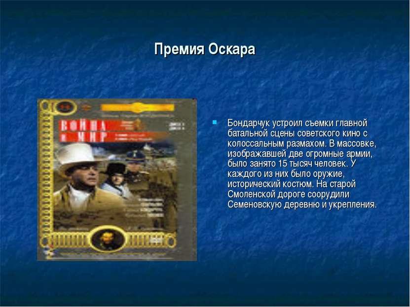 Премия Оскара Бондарчук устроил съемки главной батальной сцены советского кин...