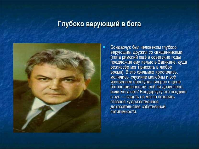 Глубоко верующий в бога Бондарчук был человеком глубоко верующим, дружил со с...
