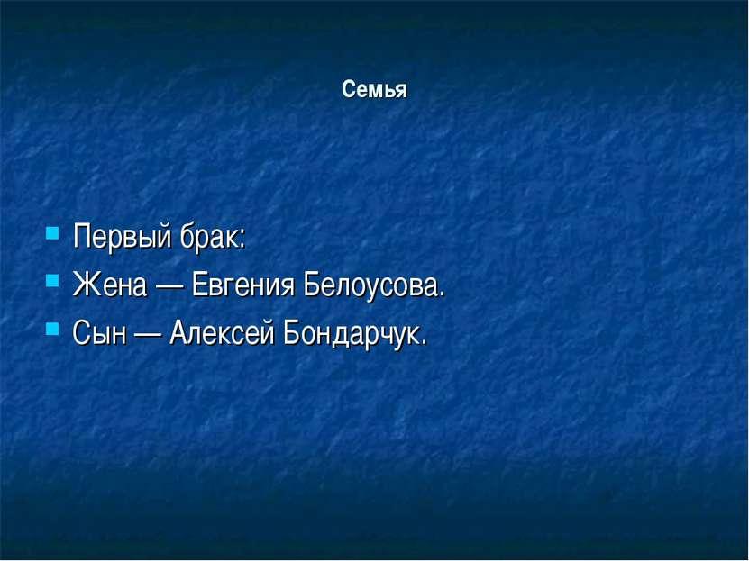 Семья Первый брак: Жена — Евгения Белоусова. Сын — Алексей Бондарчук.