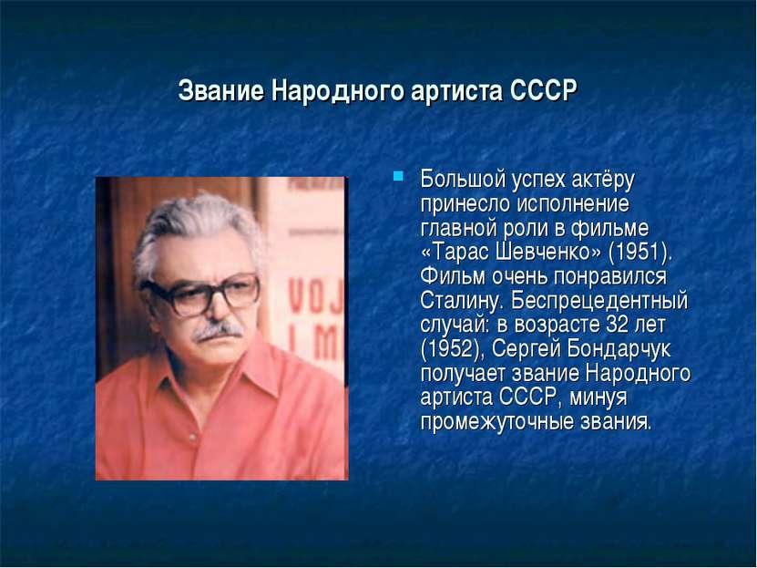 Звание Народного артиста СССР Большой успех актёру принесло исполнение главно...