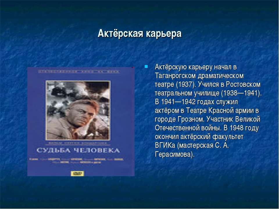 Актёрская карьера Актёрскую карьеру начал в Таганрогском драматическом театре...