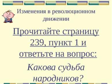 Изменения в революционном движении Прочитайте страницу 239, пункт 1 и ответьт...