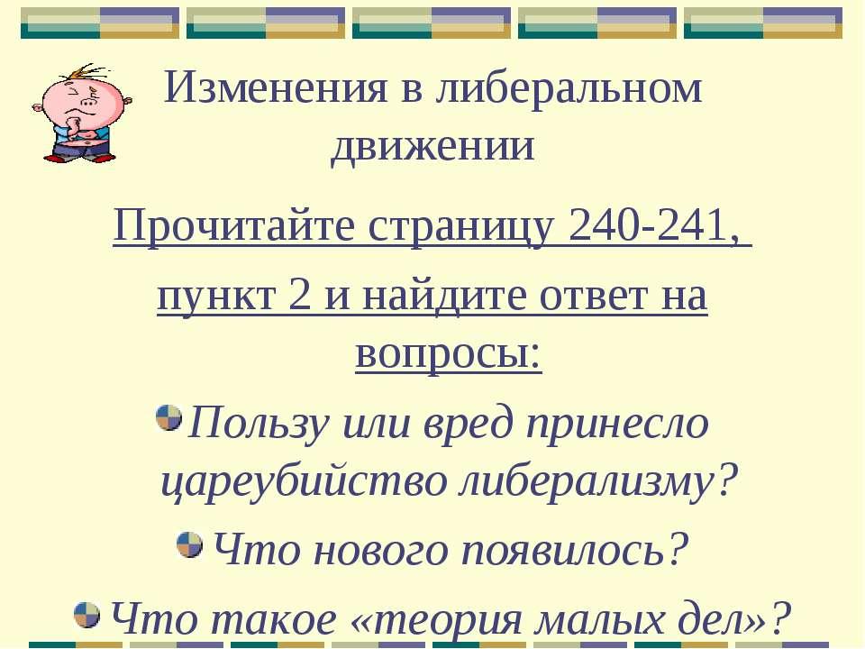 Изменения в либеральном движении Прочитайте страницу 240-241, пункт 2 и найди...