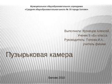 Пузырьковая камера Муниципальное общеобразовательное учреждение «Средняя обще...