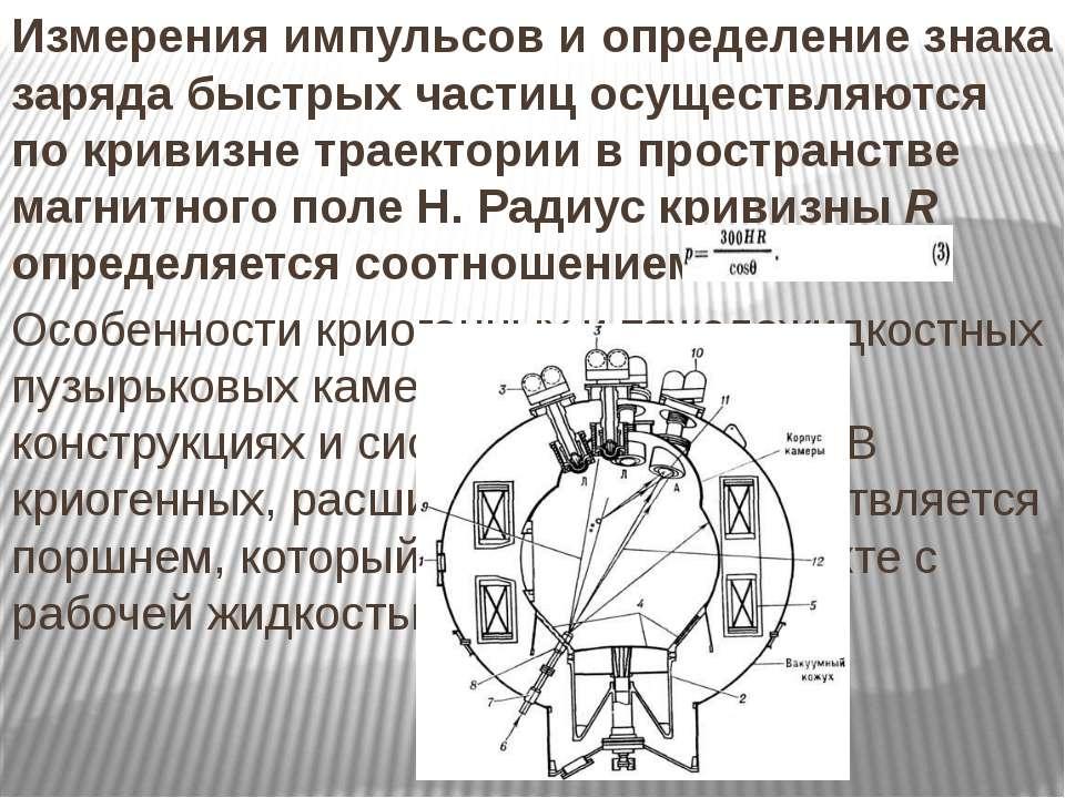 Измерения импульсов и определение знака заряда быстрых частиц осуществляются ...