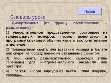 Словарь урока Дивертисмент (от франц. divertissement – развлечение) – 1) увес...