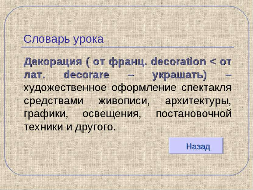 Словарь урока Декорация ( от франц. decoration < от лат. decorare – украшать)...