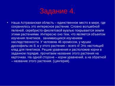 Задание 4. Наша Астраханская область – единственное место в мире, где сохрани...