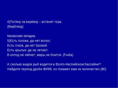 4)Потяну за верёвку – встанет гора. (Верблюд)  Казахская загадка. 5)Есть гол...