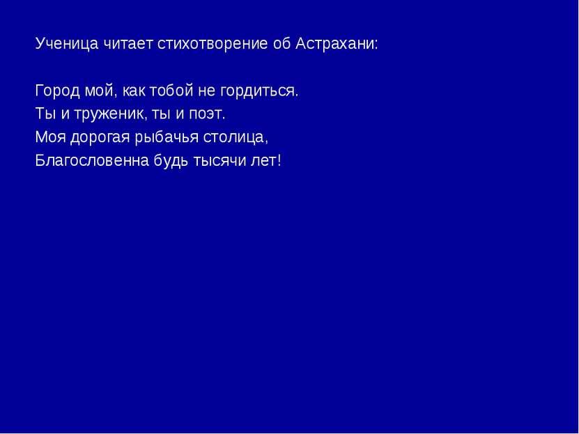 Ученица читает стихотворение об Астрахани: Город мой, как тобой не гордиться....