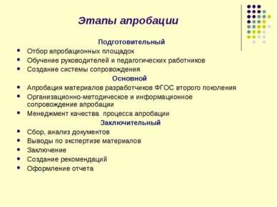 Этапы апробации Подготовительный Отбор апробационных площадок Обучение руково...