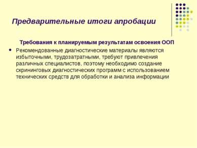 Предварительные итоги апробации Требования к планируемым результатам освоения...