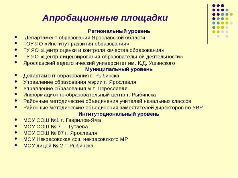 Апробационные площадки Региональный уровень Департамент образования Ярославск...