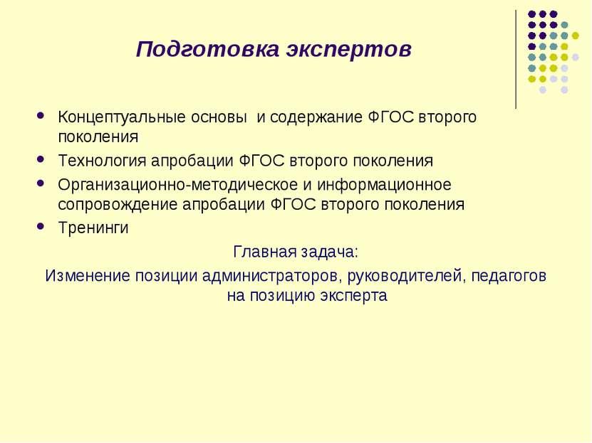 Подготовка экспертов Концептуальные основы и содержание ФГОС второго поколени...