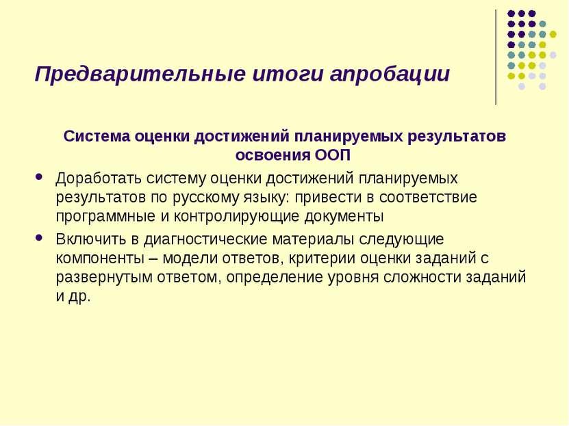 Предварительные итоги апробации Система оценки достижений планируемых результ...