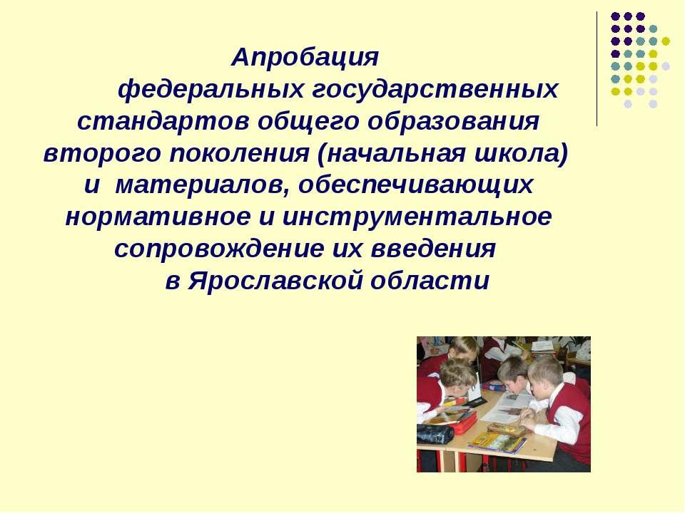 Апробация федеральных государственных стандартов общего образования второго п...