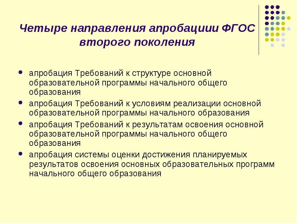 Четыре направления апробациии ФГОС второго поколения апробация Требований к с...