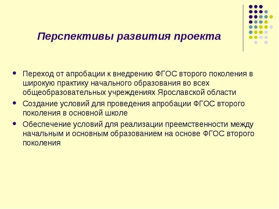 Перспективы развития проекта Переход от апробации к внедрению ФГОС второго по...