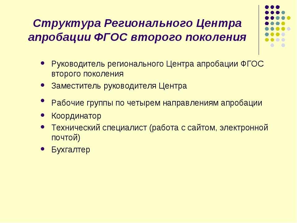 Структура Регионального Центра апробации ФГОС второго поколения Руководитель ...