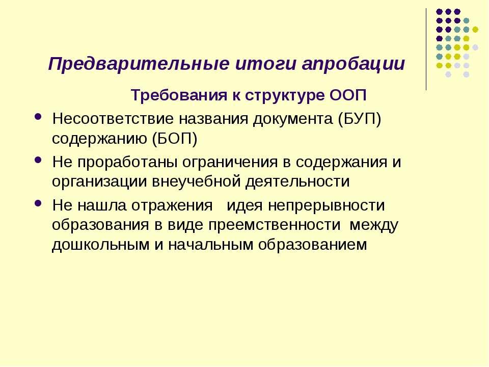 Предварительные итоги апробации Требования к структуре ООП Несоответствие наз...