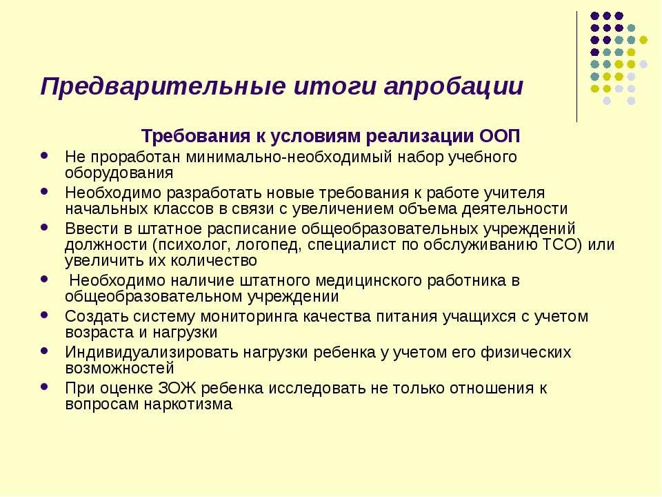 Предварительные итоги апробации Требования к условиям реализации ООП Не прора...