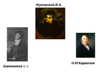 Жуковский.В.А. Батюшков О. А Н.М Карамзин