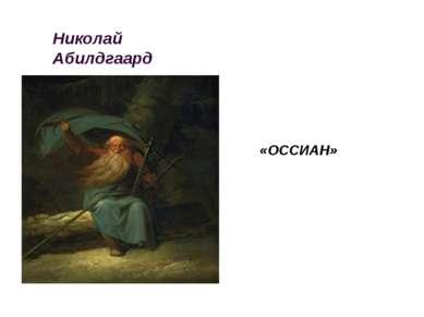 Николай Абилдгаард «ОССИАН»