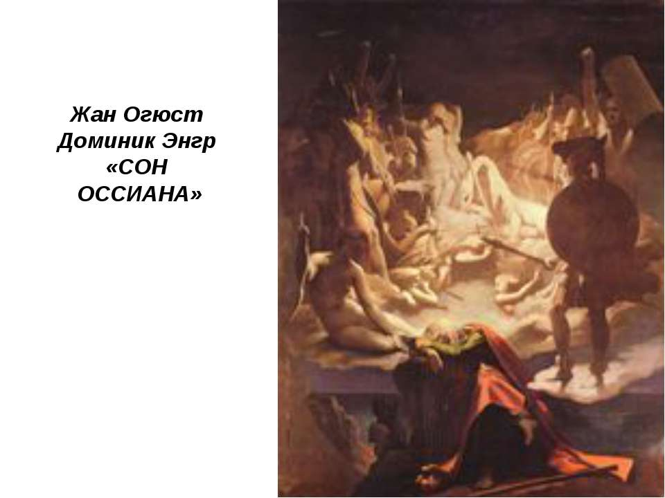 Жан Огюст Доминик Энгр «СОН ОССИАНА»