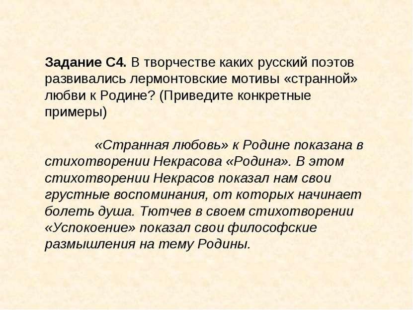 Задание С4. В творчестве каких русский поэтов развивались лермонтовские мотив...