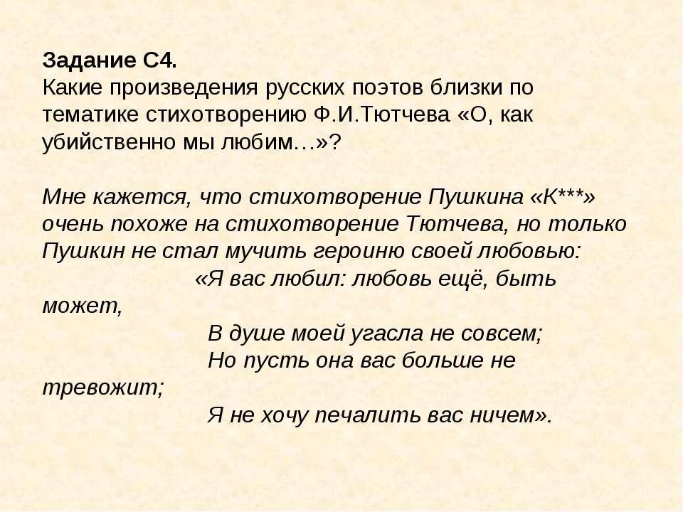 Задание С4. Какие произведения русских поэтов близки по тематике стихотворени...