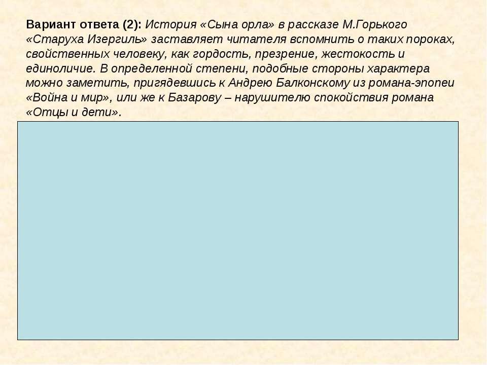 Вариант ответа (2): История «Сына орла» в рассказе М.Горького «Старуха Изерги...