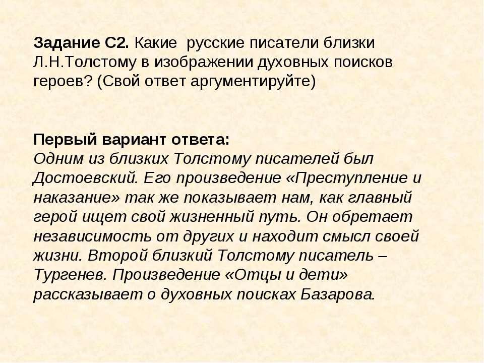 Задание С2. Какие русские писатели близки Л.Н.Толстому в изображении духовных...