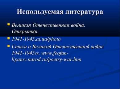Используемая литература Великая Отечественная война. Открытки. 1941-1945.at.u...