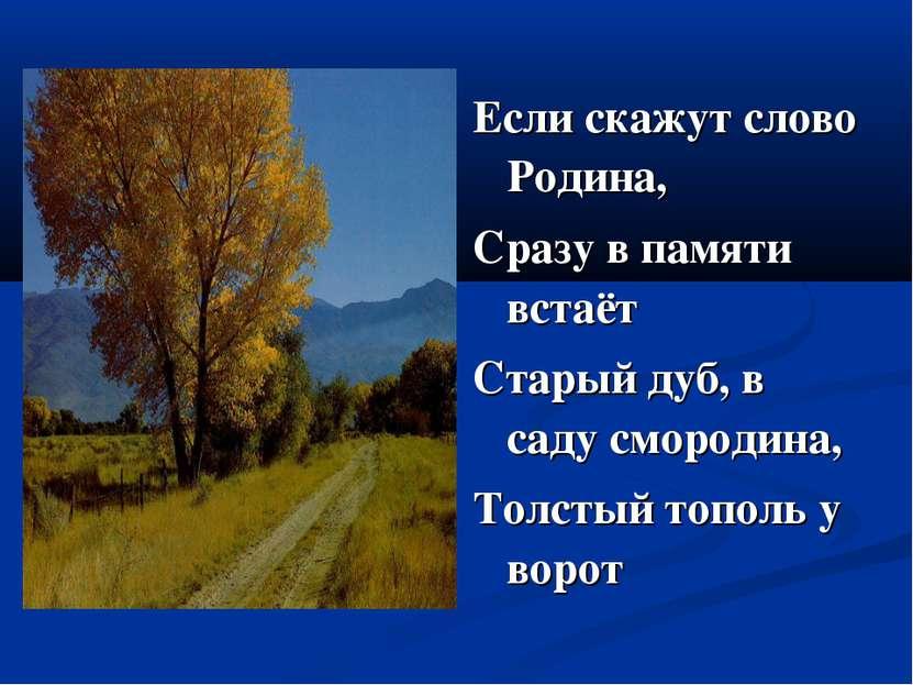 Если скажут слово Родина, Сразу в памяти встаёт Старый дуб, в саду смородина,...