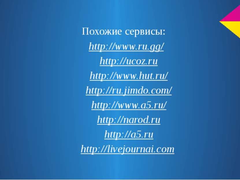 Похожие сервисы: http://www.ru.gg/ http://ucoz.ru http://www.hut.ru/ http://r...