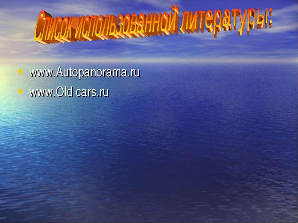 www.Autopanorama.ru www.Old cars.ru