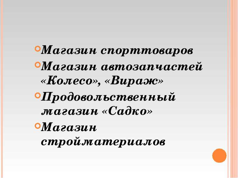 Магазин спорттоваров Магазин автозапчастей «Колесо», «Вираж» Продовольственны...