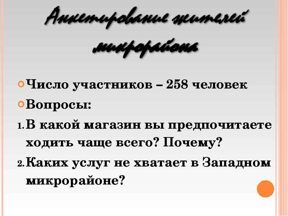 Число участников – 258 человек Вопросы: В какой магазин вы предпочитаете ходи...
