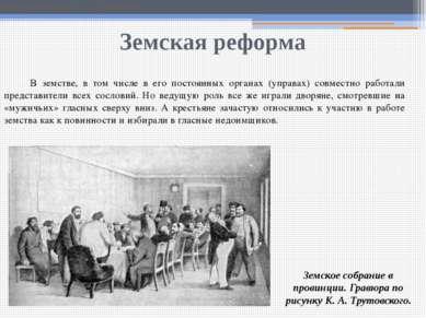 Земская реформа  В земстве, в том числе в его постоянных органах (управах) с...